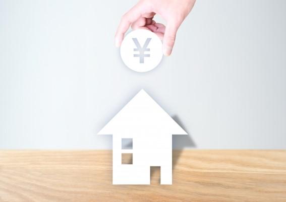 固定資産税の軽減措置